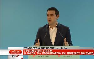 Τσίπρας, Μόνη, Ευρώπης, tsipras, moni, evropis