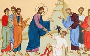 Ευαγγέλιο, Κυριακής 18 Μαρτίου, evangelio, kyriakis 18 martiou