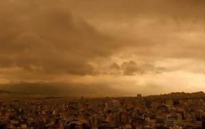 Καιρός, Έκτακτο, Βροχές, Αφρική, kairos, ektakto, vroches, afriki