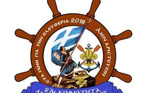 Πάτρα Ναυτοπρόσκοποι, Λεμεσό, Κύπρου, patra naftoproskopoi, lemeso, kyprou