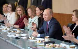 Ρωσικές, Πούτιν, rosikes, poutin