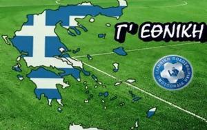 Αποτελέσματα 4ου, Γ΄ Εθνικής, apotelesmata 4ou, g΄ ethnikis