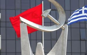 ΚΚΕ, Τσίπρας, kke, tsipras