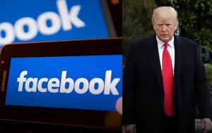 Σκάνδαλο, Παραβίασαν 50, Facebook, Τραμπ, skandalo, paraviasan 50, Facebook, trab