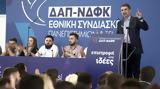 Μητσοτάκης, Μία, Τσίπρας,mitsotakis, mia, tsipras
