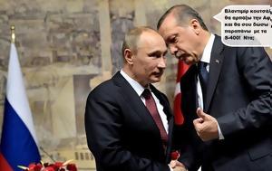 Συρία, Ρωσία, Γιουγκοσλαβία, syria, rosia, giougkoslavia