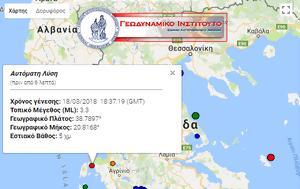 Σεισμός, ΠΑΛΑΙΡΟ, ΒΟΝΙΤΣΑ, seismos, palairo, vonitsa