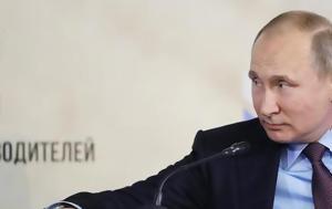Νίκη Πούτιν, Ρωσία, niki poutin, rosia