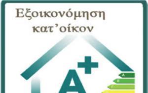 Κομοτηνή, ΕΡΤ Ειδήσεις 19-03 2018, komotini, ert eidiseis 19-03 2018