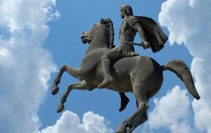 Αλεξάνδρεια, Μεγάλου Αλεξάνδρου, Βέβαιος, Χάρης Τζάλας, alexandreia, megalou alexandrou, vevaios, charis tzalas