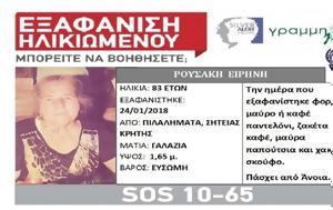 Βρέθηκε, 83χρονη, Σητεία, vrethike, 83chroni, siteia