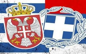 Αισιοδοξία, Ελλάδας – Σερβίας, aisiodoxia, elladas – servias