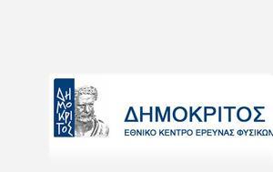 15 Προσλήψεις, Ε Κ Ε Φ Ε, Δημόκριτος, 15 proslipseis, e k e f e, dimokritos