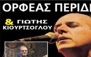 Κοζάνη, Φιλοπρόοδος Σύλλογος –μουσική, kozani, filoproodos syllogos –mousiki