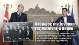 Ακύρωσε, Συνθήκη, Λωζάνης, Αθήνα,akyrose, synthiki, lozanis, athina