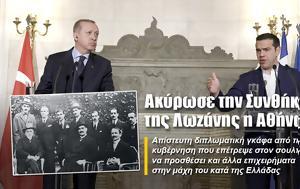 Ακύρωσε, Συνθήκη, Λωζάνης, Αθήνα, akyrose, synthiki, lozanis, athina