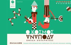 Ομάδα Κοπέρνικος, Μέγαρο Μουσικής Αθηνών, omada kopernikos, megaro mousikis athinon