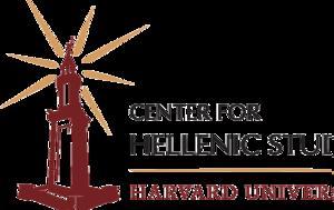 7ο Διεθνές Συμπόσιο, Κέντρου Ελληνικών Σπουδών, Harvard, 7o diethnes sybosio, kentrou ellinikon spoudon, Harvard