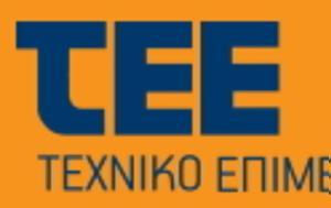 Εξοικονομώ, Αναβολή, Πρόεδρο, ΤΕΕ, exoikonomo, anavoli, proedro, tee