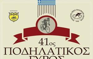 41ος Ποδηλατικός Γύρος Θυσίας, 41os podilatikos gyros thysias