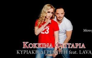 Aυτό, Κυριακής Δερέμπεη, LAVA, Eurovision BINTEO, Ayto, kyriakis derebei, LAVA, Eurovision BINTEO