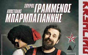 Σπύρος Γραμμένος - Αποστόλης Μπαρμπαγιάννης, KREMLINO, spyros grammenos - apostolis barbagiannis, KREMLINO
