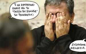Σκληρό, Ευρωπαίων ΔΝΤ, skliro, evropaion dnt