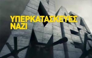 Υπερκατασκευές, Ναζί, U-boat Βίντεο, yperkataskeves, nazi, U-boat vinteo