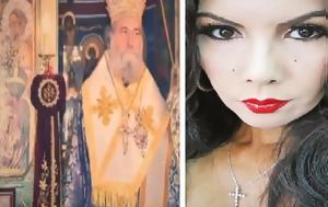 Βόμβα, Εκκλησίας - Έρωτας, vomva, ekklisias - erotas