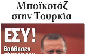 Απομονώστε, Τουρκία ΤΩΡΑ, apomonoste, tourkia tora