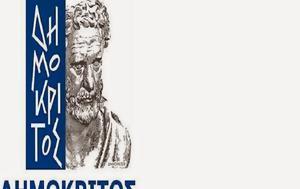 9 Προσλήψεις, Ε Κ Ε Φ Ε, Δημόκριτος, 9 proslipseis, e k e f e, dimokritos