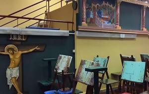 Εργαστηρίου Αγιογραφίας Δήμου Νίκαιας – Αγ, Ρέντη, ergastiriou agiografias dimou nikaias – ag, renti