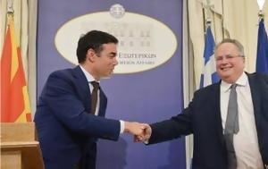Πέντε, Σκόπια, -Ξεκινά, pente, skopia, -xekina