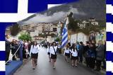 ΔΗΜΟΣ ΞΗΡΟΜΕΡΟΥ, 25ης Μαρτίου, ΑΣΤΑΚΟ,dimos xiromerou, 25is martiou, astako