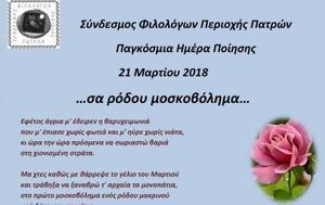 O Σύνδεσμος Φιλολόγων Πάτρας, Παγκόσμια Ημέρα Ποίησης, O syndesmos filologon patras, pagkosmia imera poiisis