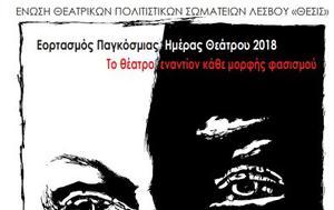 Λέσβος, ΘΕΣΙΣ, Παγκόσμια Ημέρα Θεάτρου, lesvos, thesis, pagkosmia imera theatrou
