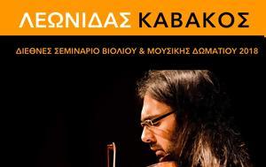 Λεωνίδας Καβάκος, Διεθνές Σεμινάριο Βιολιού, Μουσικής Δωματίου 2018, leonidas kavakos, diethnes seminario violiou, mousikis domatiou 2018