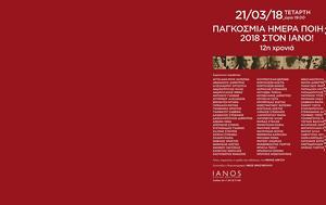 Παγκόσμια Ημέρα Ποίησης 2018, Ιανό, pagkosmia imera poiisis 2018, iano