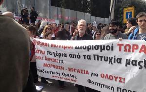 Πορεία Φιλοσοφικής, ΦΠΨ, poreia filosofikis, fpps
