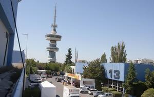 Ετοιμάζεται, Θεσσαλονίκης, etoimazetai, thessalonikis