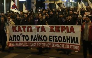 Πορεία, ΠΑΜΕ, Αθήνας, poreia, pame, athinas