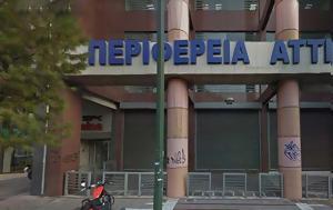 Περιφέρεια Αττικής, Πρόσκληση, ΟΤΑ, Ε Π, Αττική 2014-20, perifereia attikis, prosklisi, ota, e p, attiki 2014-20