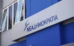 Αυτά, Διοικούσας Επιτροπής, ΝΔ Θεσσαλονίκης, afta, dioikousas epitropis, nd thessalonikis