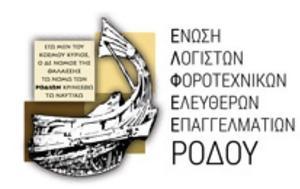 ΕΛΦΕΕ ΡΟΔΟΥ - Πρακτικός, elfee rodou - praktikos