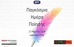 Αφιέρωμα, Ελληνικής Ραδιοφωνίας, Παγκόσμια Ημέρα Ποίησης, afieroma, ellinikis radiofonias, pagkosmia imera poiisis