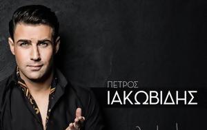 Πέτρος Ιακωβίδης – Γέλα, petros iakovidis – gela