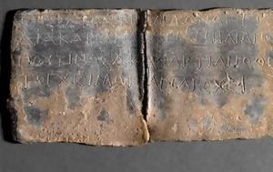 Δωδώνης, UNESCO, dodonis, UNESCO
