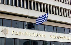 Πανεπιστήμιο Μακεδονίας, Δεκαετής, Δημόκριτο, panepistimio makedonias, dekaetis, dimokrito