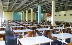 24ωρη, Φοιτητικής Εστίας, Πανεπιστημίου Πατρών, 24ori, foititikis estias, panepistimiou patron