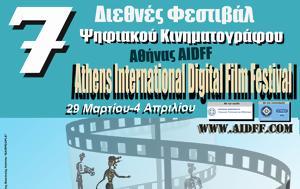 Διεθνές Φεστιβάλ Ψηφιακού Κινηματογράφου Αθήνας, diethnes festival psifiakou kinimatografou athinas